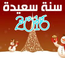 """تهنئة جريدة """"تاونات نت"""" بمناسبة السنة الجديدة 2016"""
