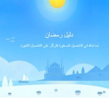 "غوغل"" تطلق ""دليل رمضان"" احتفالا بالشهر الكريم ""رمضان"""