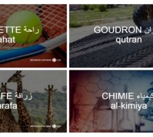 صحافي كندي ينسب أصل كلمات فرنسية إلى لغة العرب