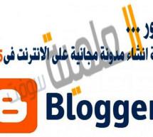 ما هي المدونات الإلكترونية وكيف تستطيع كتابة مدونتك الخاصة بك؟