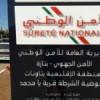 بعد انتظار طويل…افتتاح مفوضية الشرطة بقرية با محمد