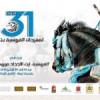 انطلاق الدورة 31 لمهرجان الفروسية بتيسة بنواحي تاونات بمشاركة ألمع نجوم الأغنية المغربية العصرية والشعبية