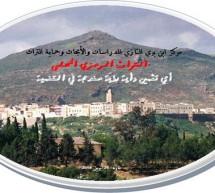 مركز ابن بري التازي للدراسات والأبحاث وحماية التراث..ضرورة انفتاح التدبير الجهوي على موارد التراث المحلية