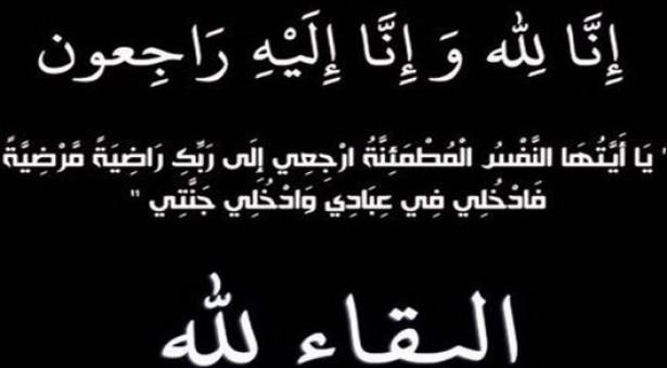 """شقيقة الإعلامي عبد الله المهدي مدير مكتب""""صدى تاونات""""و""""تاونات نت"""" بقرية أبا محمد في ذمة الله"""