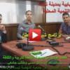 الحركة الشبابية بمدينة تيسة و تدبير التنمية المحلية