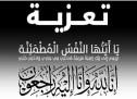 والدة الصحافي والناشر أحمد نجيم في ذمة الله