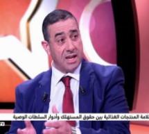 ابن تاونات عبد الغني عزي مدير مراقبة للمنتجات الغذائية يقول كل شيء عن السلامة الصحية للمنتجات الغذائية في حوار مع قناة ميدي1 تيفي