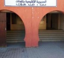 خطر يهدد تلاميذ مجموعة مدارس الشوقر بجماعة مولاي بوشتى بقرية أبا محمد بإقليم تاونات