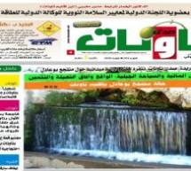 """عدد جديد من جريدة """"صدى تاونات"""" الخاص ب""""غشت2020″ في الأكشاك والمكتبات"""
