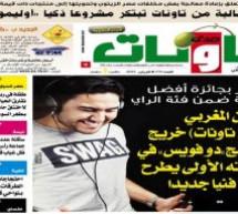 """عدد جديد من جريدة """"صدى تاونات"""" الخاص ب""""فبراير2021″ في الأكشاك والمكتبات"""