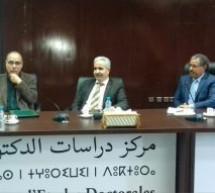 مؤلف جديد «المغرب موئلا ومنطلقا» للمؤرخ (إبن تاونات) الدكتور أحمد المكاوي