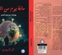 """صدور كتاب جديد بعنوان """"مائة يوم من العزلة"""" للإعلامي (إبن تاونات) الدكتور محمد الزوهري"""