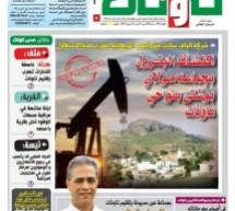جريدة صدى تاونات: العدد رقم 294 من 01إلى 15يونيو 2015