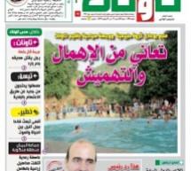 جريدة صدى تاونات: العدد رقم 295 من 15إلى 30يونيو 2015