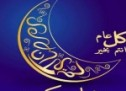 """المغرب يعلن يوم غد السبت أول أيام شهر رمضان ..و""""تاونات نت"""" يتمنى لكم شهرا كريما"""