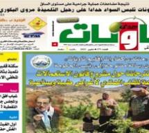 """عدد جديد من جريدة """"صدى تاونات"""" الخاص ب""""مارس2021″ في الأكشاك والمكتبات"""