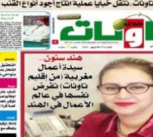 """عدد جديد من جريدة """"صدى تاونات"""" الخاص ب""""أبريل2021″ في الأكشاك والمكتبات"""