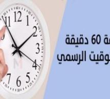 المغرب:موعد العودة إلى الساعة الإضافية بداية من ليلة السبت الأحد 8 – 9 يونيو