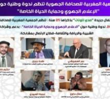 """الجمعية المغربية للصحافة الجهوية تنظم ندوة حول""""الإعلام الجهوي وحماية الحياة الخاصة""""يوم السبت 21 دجنبر2019 بتاونات"""