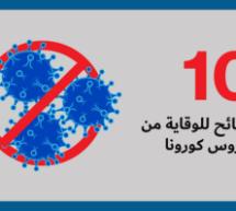 """في زمن """"الكورونا""""…10 نصائح لمن سيتوجهون إلى المستشفيات والعيادات"""