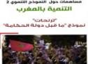 """مؤلف جديد لرجل سلطة الدكتور ابن تاونات محمد البكوري """"مساهمات حول النموذج التنموي 2 –التنمية بالمغرب – """"ترنحات """""""