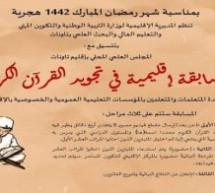 مديرية التربية الوطنية تنظم مسابقة اقليمية لتجويد القرآن الكريم بتاونات…وآخر أجل هو 5ماي