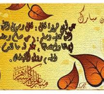 تهنئة بمناسبة شهر رمضان المعظم
