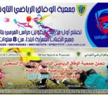افتتاح أول مدرسة لتكون حراس مرمى كرة القدم التابعة لفريق الوفاق الرياضي بملعب البلدي16 نونبر بتاونات
