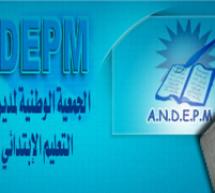 """مدراء تاونات للسلك الابتدائي يتضامنون مع مدير مدرسة """"أحمد الحجامي"""""""