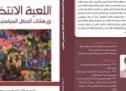 """كتاب  جديد لإبن تاونات الدكتور عبد المنعم لزعر بـعنوان""""اللعبة الانتخابية ورهانات الحقل السياسي بالمغرب"""""""