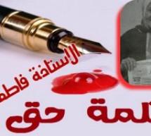 كلمة في حق إبنة قرية ابا محمد الاستاذة فاطمة ريان المقيمة بأمريكا