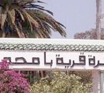 تعيينات في صفوف رجال السلطة بدائرة قرية ابا محمد