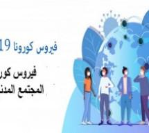 أزيد من 1000 جمعية توجه نداء لرئيس الحكومة تدعوه للإستفادة من الجمعيات في مواجهة جائحة كورونا