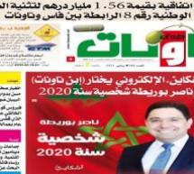 """عدد جديد من جريدة """"صدى تاونات"""" الخاص ب""""يناير2021″ في الأكشاك والمكتبات"""